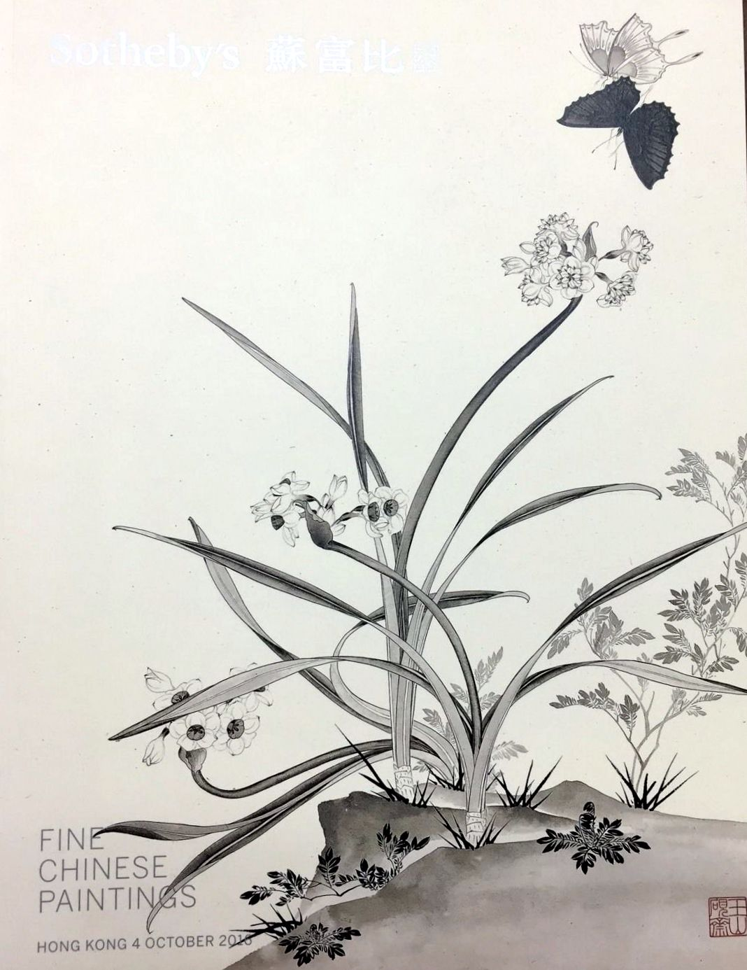 So Aa Sotheby 39 S Hong Kong Fine Chinese Paintings